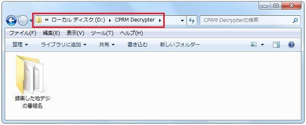 cprmdecrypter16.jpg
