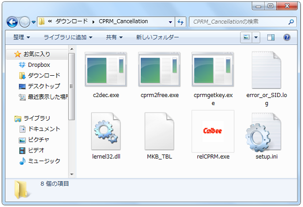 CPRM_Cancellationの構成内容
