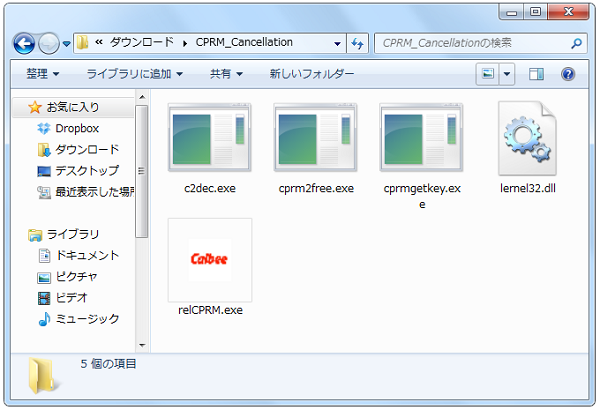 CPRM_Cancellationフォルダー