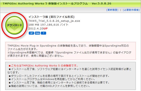 tmpgenc authoring works 6 ダウンロード 版