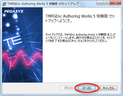 TMPGEnc Authoring Works 5 体験版をインストール