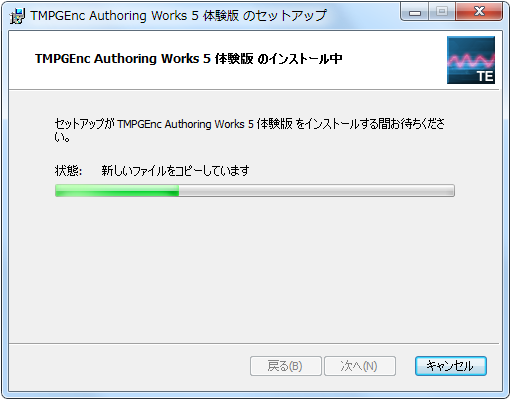 TMPGEnc Authoring Works 5 をインストール中