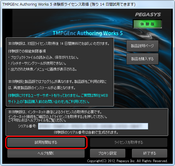 TMPGEnc Authoring Works 5 体験版を開始