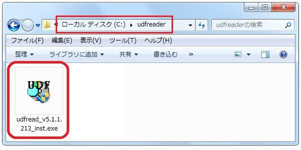 Cドライブのudfread_v5.1.1.213_inst.exe