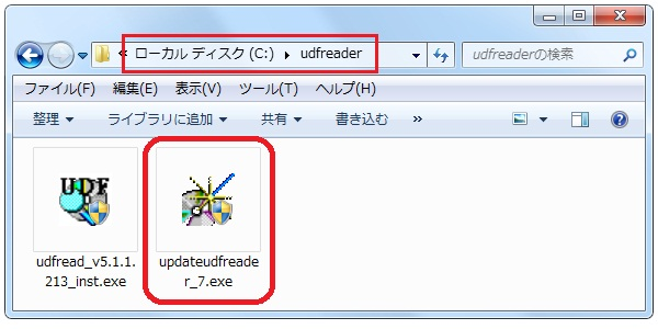 Cドライブのupdateudfreader_7.exe